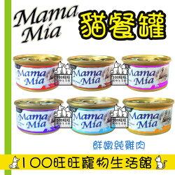 SEED 惜時 聖萊西 MamaMia 貓餐罐 85g 單罐