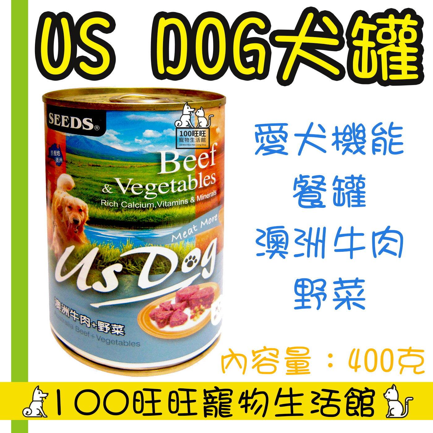 SEEDS 惜時 聖萊西 US DOG愛犬機能餐罐 單罐