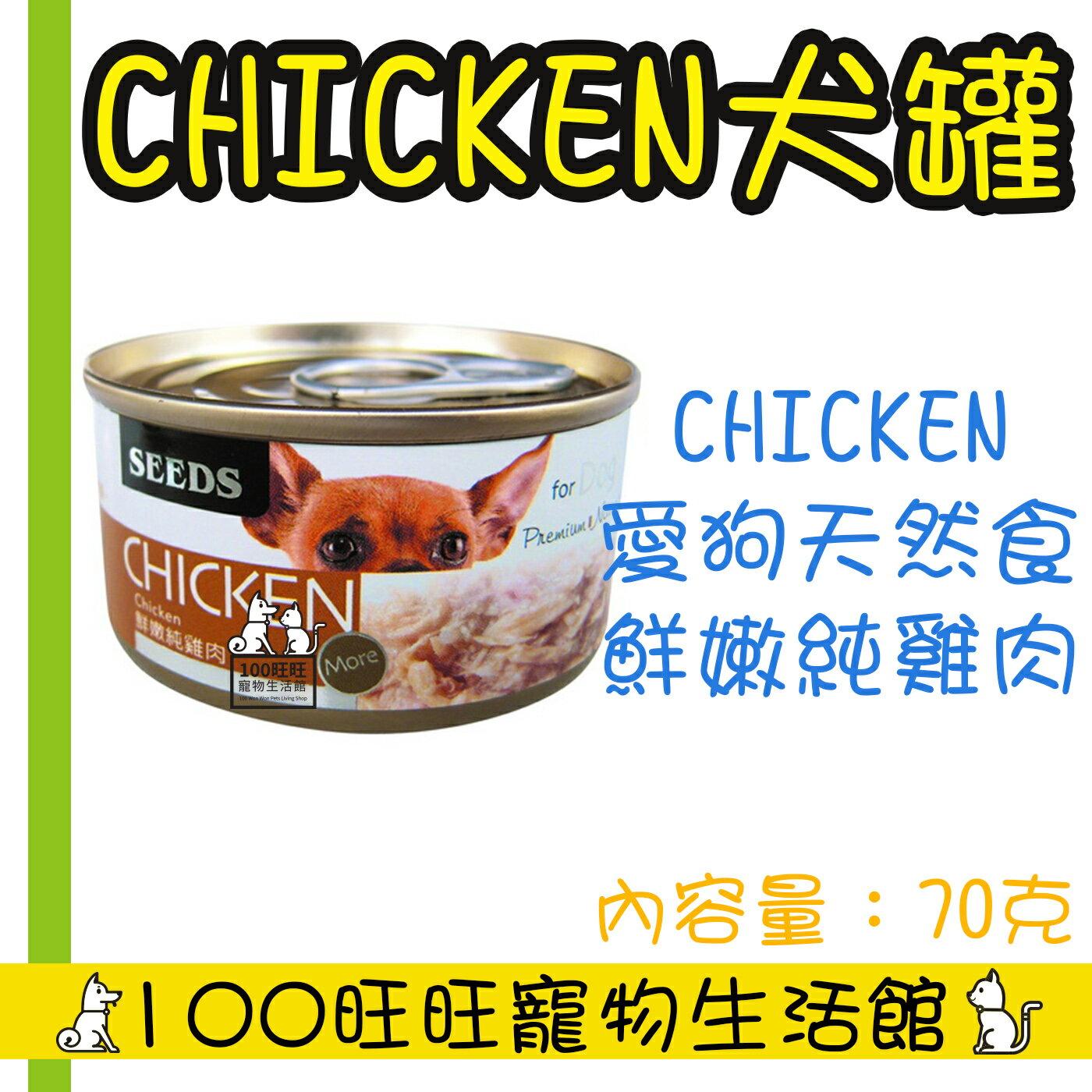 SEEDS 聖萊西 惜時 CHICKEN愛狗天然食 70g 單罐