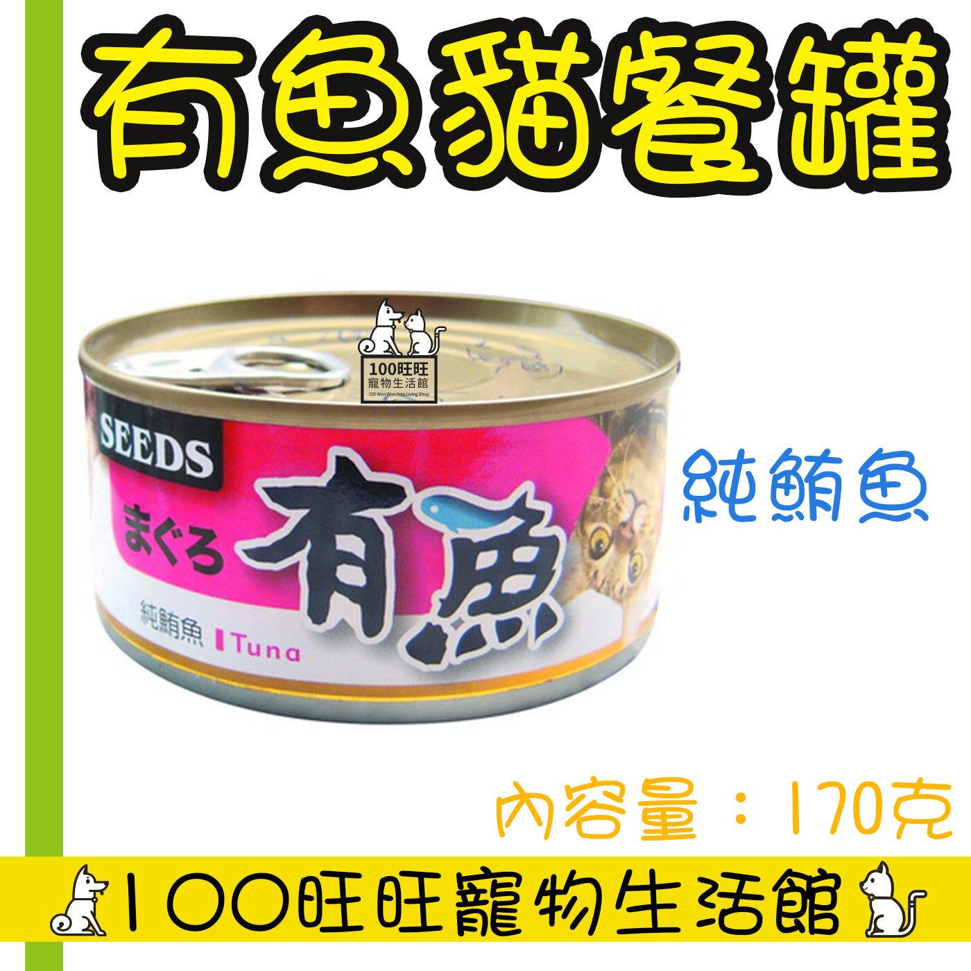 SEEDS 惜時 聖萊西 有魚貓餐罐 170g 單罐
