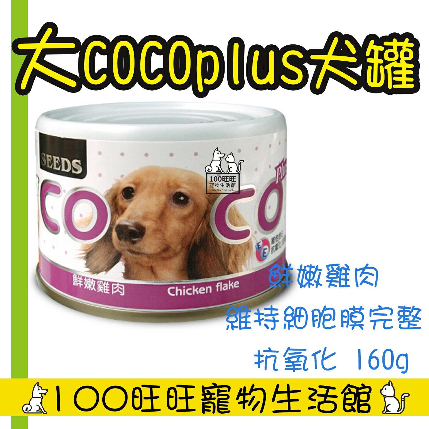 SEEDS 聖萊西 惜時 COCO Plus 愛犬機能餐罐 大COCO 160g 單罐