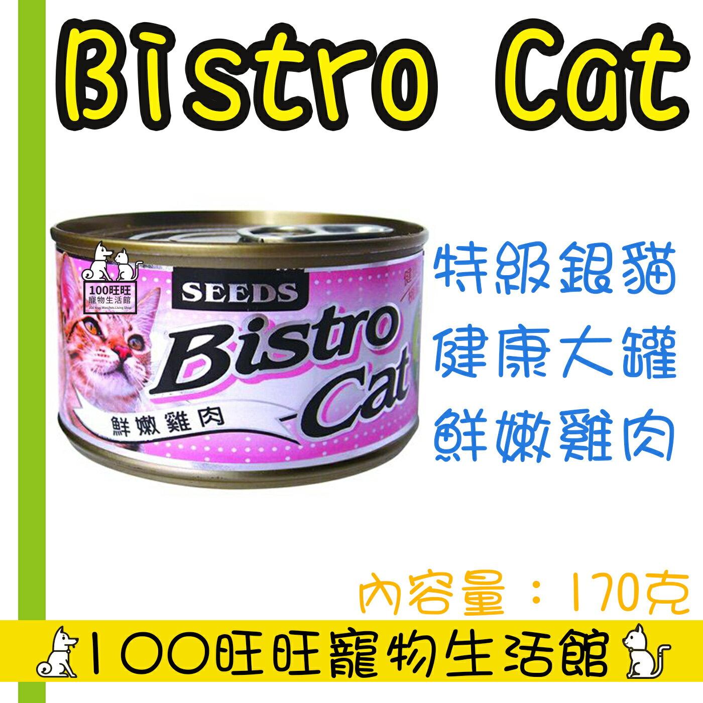 SEEDS 惜時 聖萊西 Bistro Cat 特級銀貓健康大罐 170g 銀罐 大銀 單罐