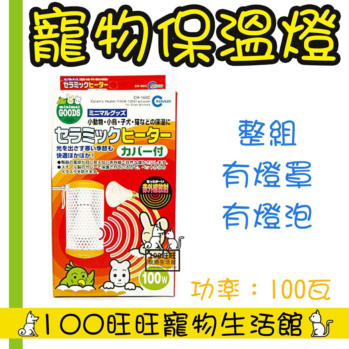 MARUKAN 寵物專用 CH-100C 陶瓷保溫燈泡組 100w 有燈泡 有燈罩 保溫燈泡【組】