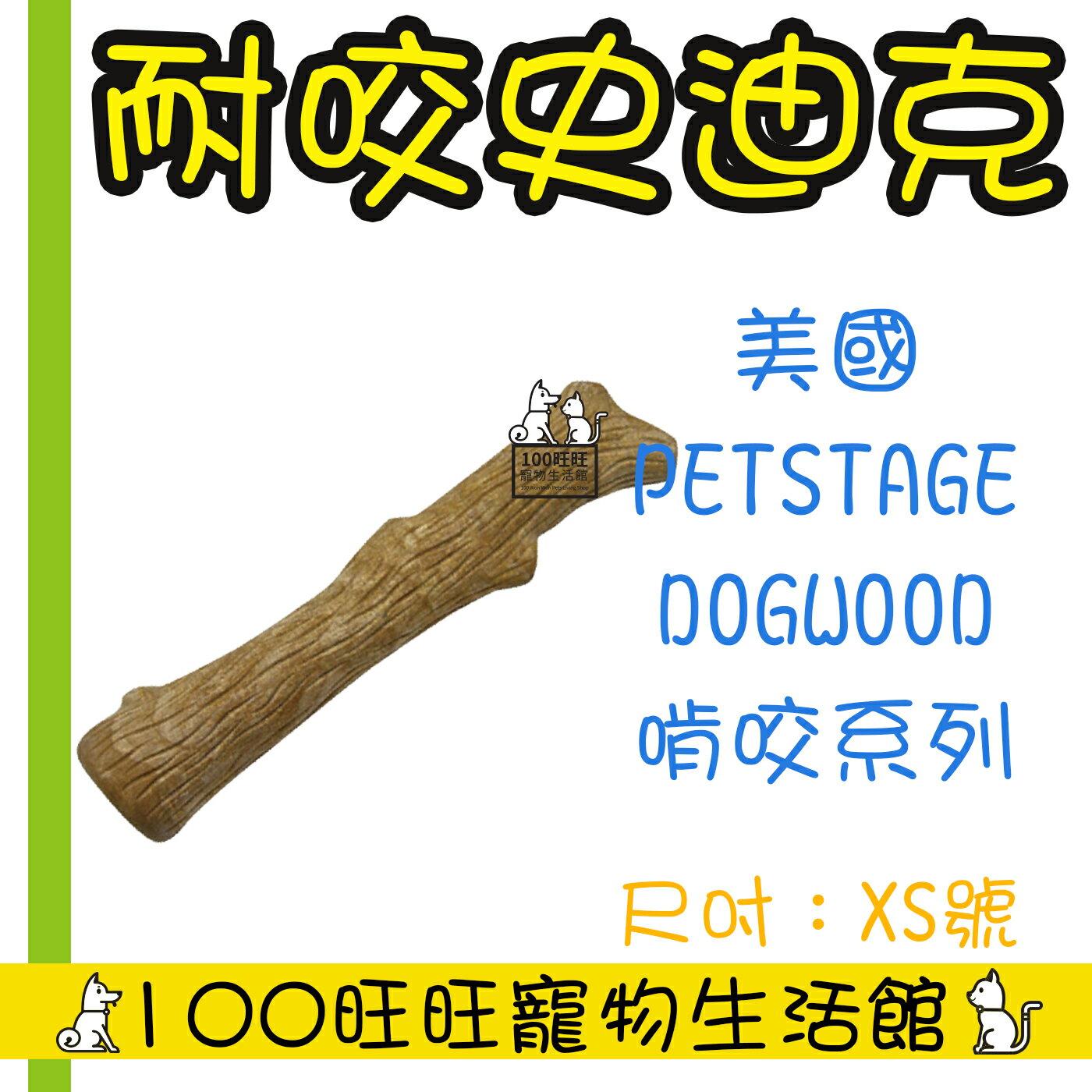 美國 Petstages Durable Stick 耐咬史迪克 潔牙骨 樹枝 啃咬玩具 XS