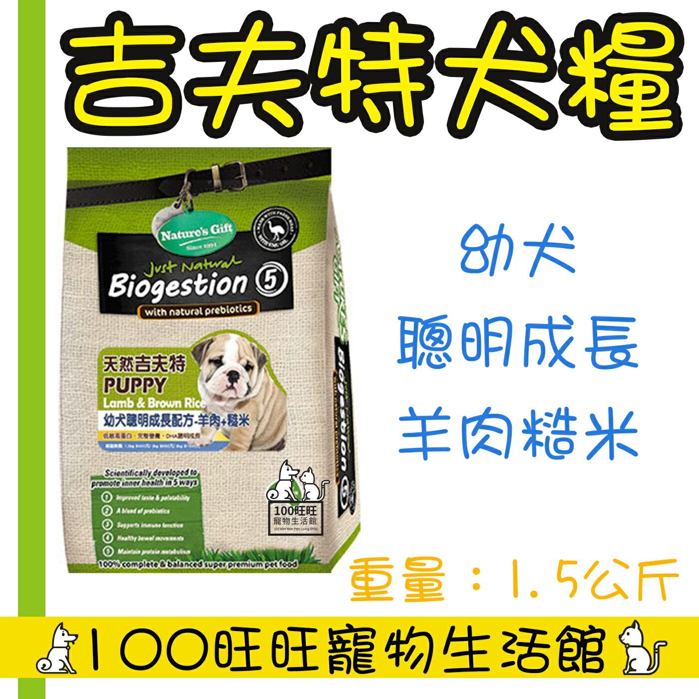天然吉夫特幼母犬-羊肉+米1.5Kg
