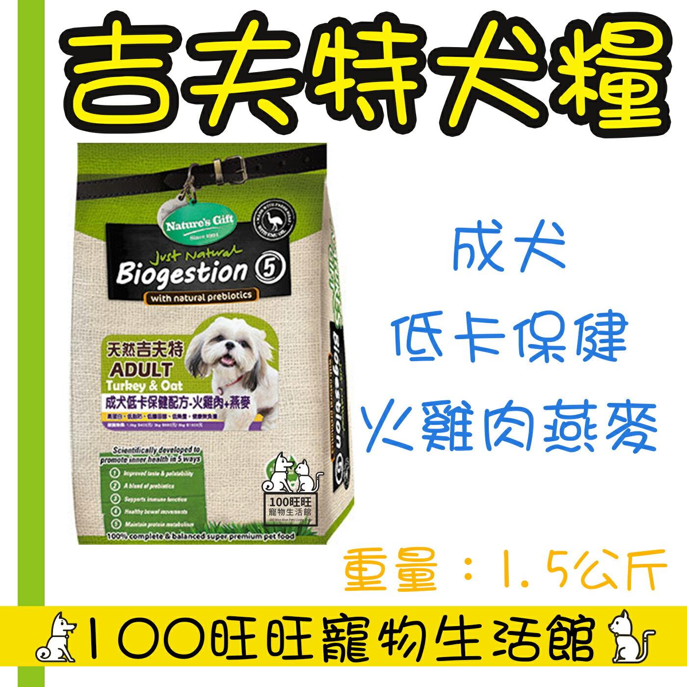天然吉夫特成犬-火雞肉+燕麥1.5Kg