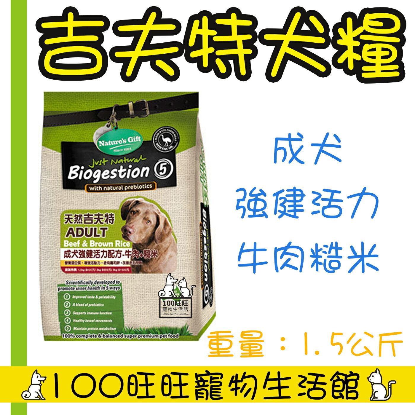 天然吉夫特成犬-牛肉+糙米1.5Kg