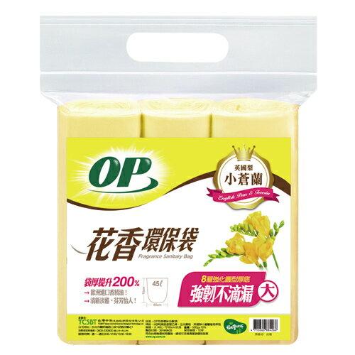 【2件超值組】OP花香環保分解袋-英國梨小蒼蘭(大)【愛買】