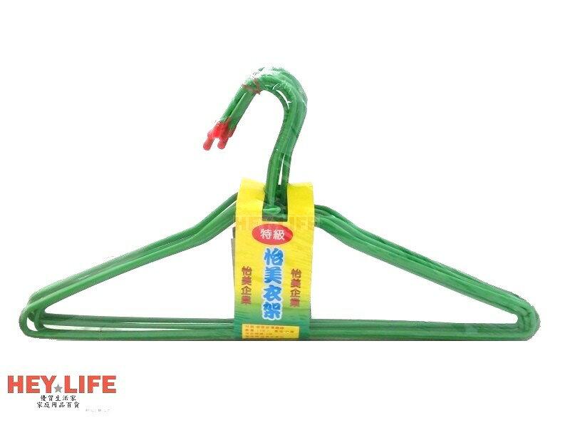 【HEYLIFE優質生活家】大人衣架 10入 曬衣架 晒衣架 曬架 晒架 台灣製造品質保證