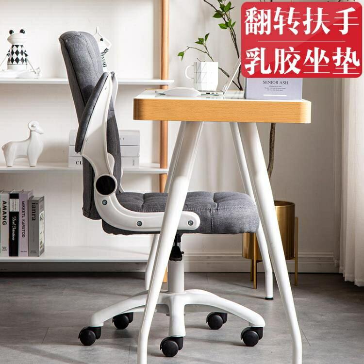 家用電腦椅辦公椅升降轉椅現代簡約職員學生椅會議室休閒靠背椅子 時尚學院