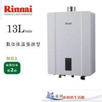 【林內】RUA-C1300WFFE強制排氣式熱水器(RUA-C1300WF) 0