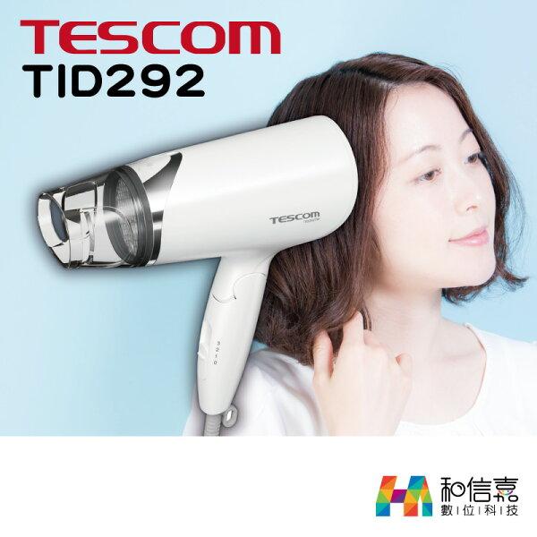 學生平價款【和信嘉】TESCOMTID292大風量保濕負離子吹風機台灣群光公司貨原廠保固一年