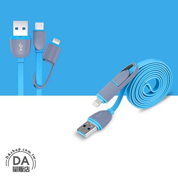 ~DA量販店~二合一 iphone6 htc 三星 傳輸 充電線 扁線 藍色 V50~08
