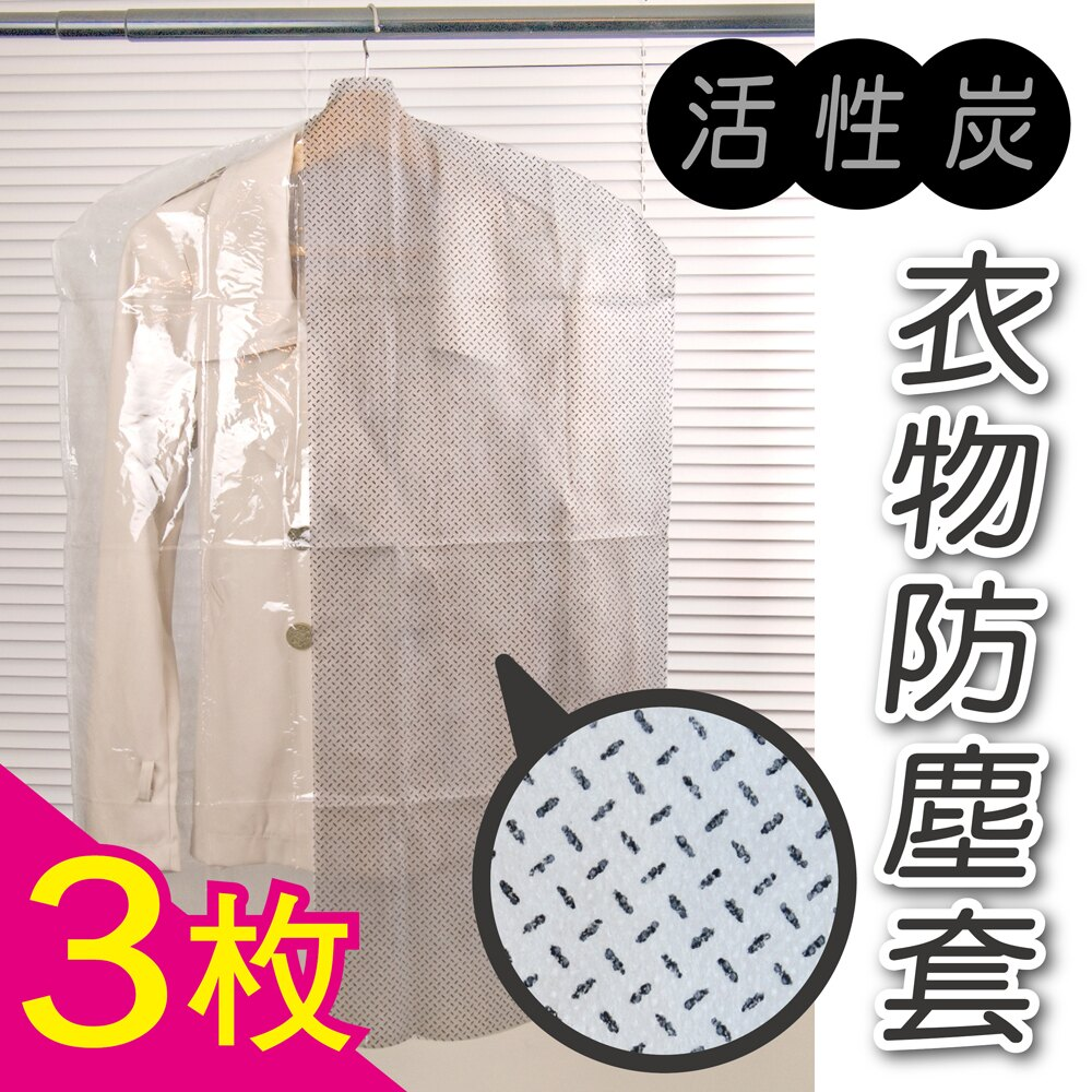 活性炭衣物防塵套3入-長型 ( 約寬60x長90cm ) / SP7563 活性竹炭外套收納防塵袋.竹碳防塵袋套.半透明輕便設計