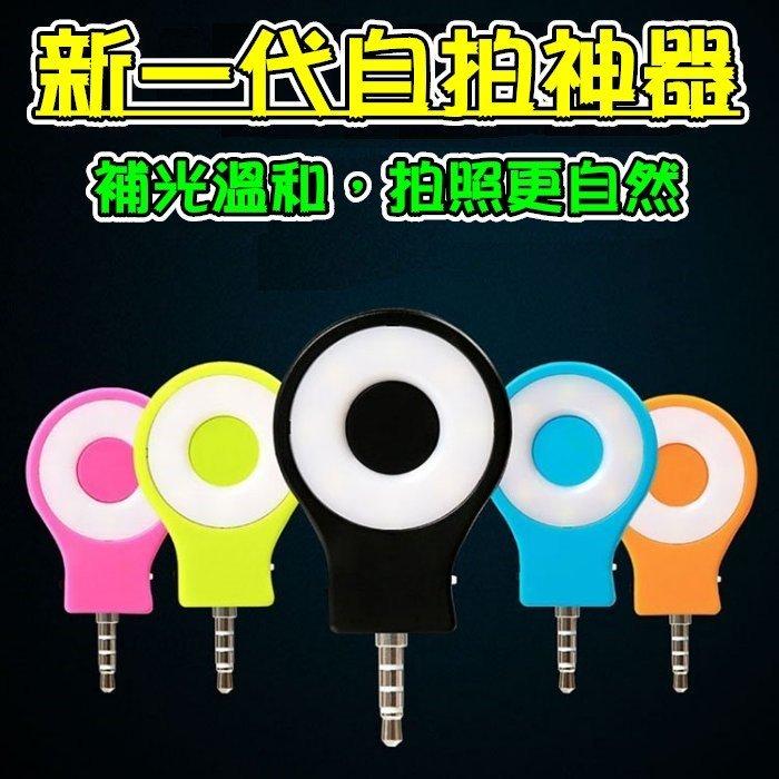 三段可調 手機拍照 LED 補光燈 手機 外置閃光燈 自拍神器 通用款 雙色溫 柔光燈 手電筒 i6s+ z5p a9