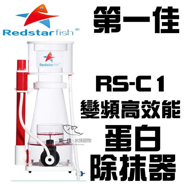 [第一佳水族寵物]紅海星REDSTARFISH省空間變頻高效能蛋白蛋白除抹器除沫器RS-C1