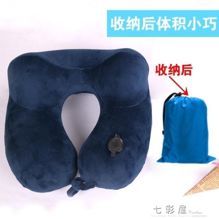 U型枕充氣枕吹氣u形枕頭戶外旅行枕頸椎枕便攜飛機枕送旅游三寶