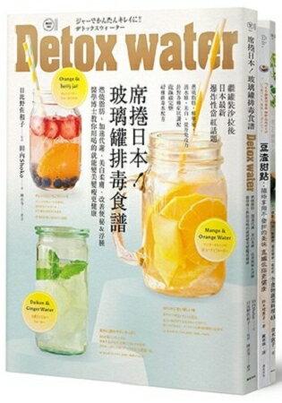 體內環保新主張套書:席捲日本!玻璃罐排毒食譜 + 全食物蔬菜料理63 + 豆渣甜點