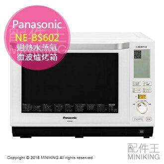 【配件王】日本代購 Panasonic 國際牌 NE-BS602 水蒸氣 微波爐 烤箱 26L 另 BS803
