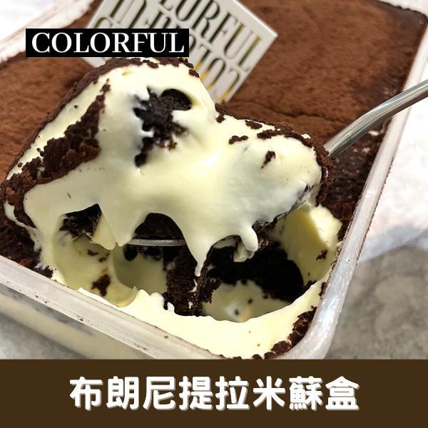 浪漫狂想曲!布朗尼提拉米蘇盒 【Colorful繽紛甜點】700c.c. 咖啡 巧克力 蛋糕 低卡低糖健身減肥