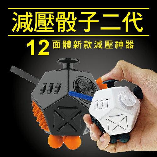 <br/><br/>  美國fidget cube減壓骰子 解壓神器 十二面體 解壓魔方二代<br/><br/>
