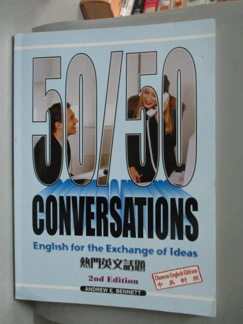 ~書寶 書T1/語言學習_ZJW~50  50 CONVERSATION 2ND EDIT