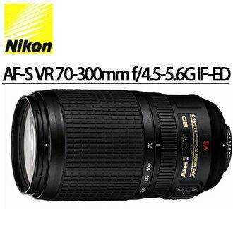 ★分期0利率 ★Nikon AF-S VR 70-300mm f/4.5-5.6G IF-ED NIKON 單眼相機專用變焦鏡頭 國祥/榮泰 公司貨