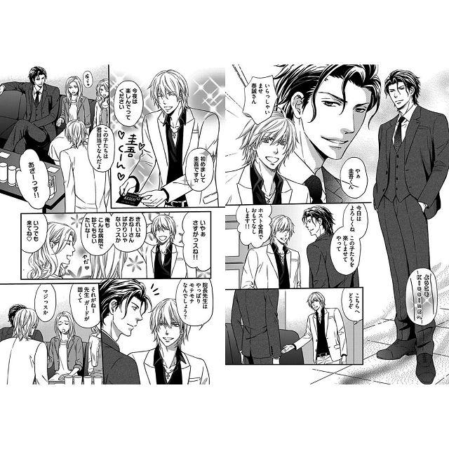 金子Ako耽美漫畫-後宮男公關(金子アコ作品) 5