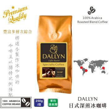 【DALLYN 】日式深煎冰咖啡 Japan deep roasted ice coffee (250g/包) | 多層次綜合咖啡豆