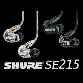 志達電子 SE215 SHURE 美國 可換線耳道式耳機  黑色  透明  門市 試聽服務