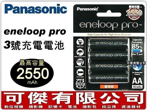 可傑 Panasonic eneloop pro 3號充電電池 鎳氫充電電池 4顆裝 2450mAh 低自放電 外接閃光燈專用