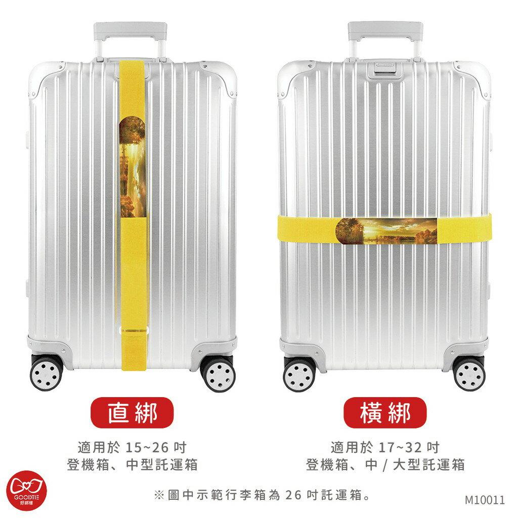 【創意生活】秋景湖光 可收納行李帶 5 x 215公分 / 行李帶 / 行李綁帶 / 行李束帶