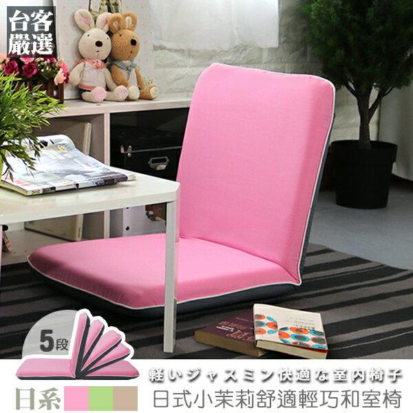 和室椅休閒椅《日式小茉莉舒適輕巧和室椅》-台客嚴選