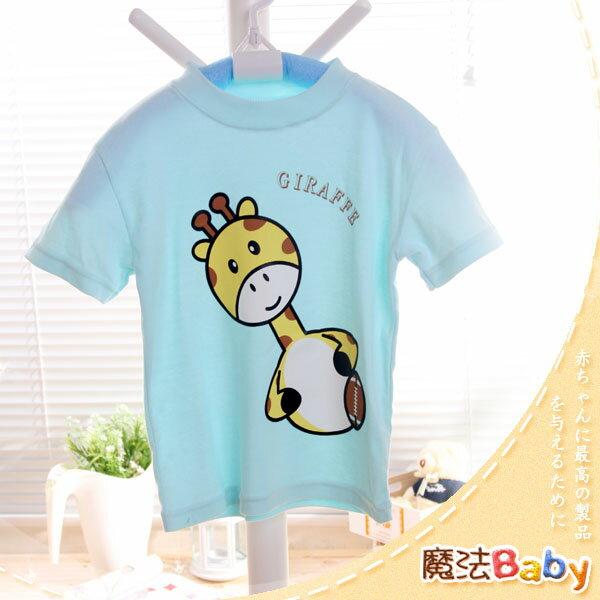 魔魔法Baby ~台灣製純棉長頸鹿T恤/上衣~童裝~男童裝~時尚設計童裝~K16345-b