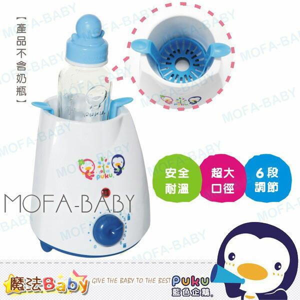 魔法Baby~【PUKU品牌】溫奶調乳器~嬰幼兒用品~授乳用品~p10904