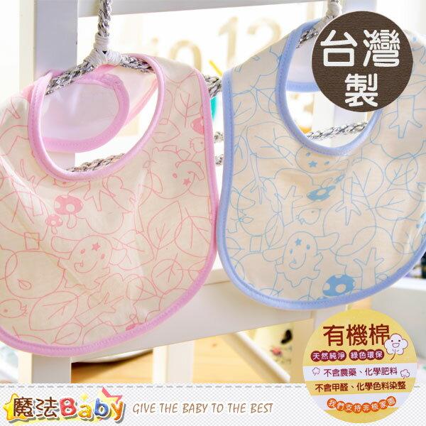 有機棉圍兜台灣製造有機棉嬰兒圍兜(藍.粉)魔法Baby~g3355