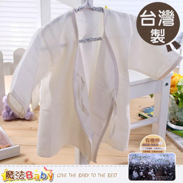 嬰兒肚衣~ 製有機棉加大款棉紗肚衣~嬰兒內著~魔法Baby~g3728