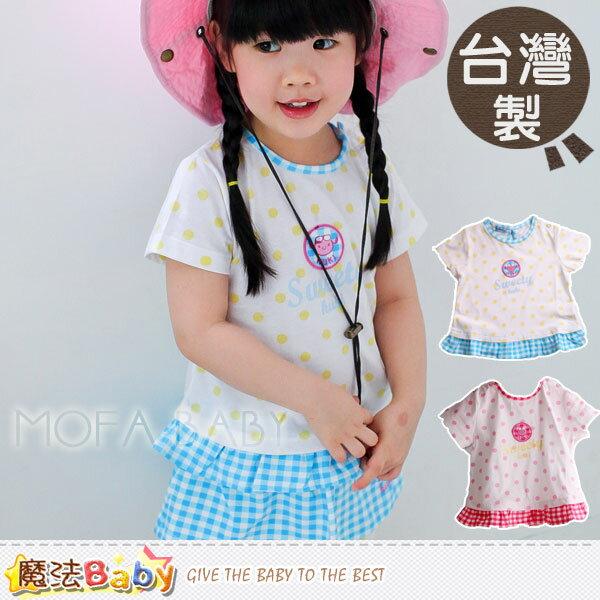 【魔法Baby】台灣製點點格紋拼布長版上衣(藍.粉)~男.女童裝~k02983