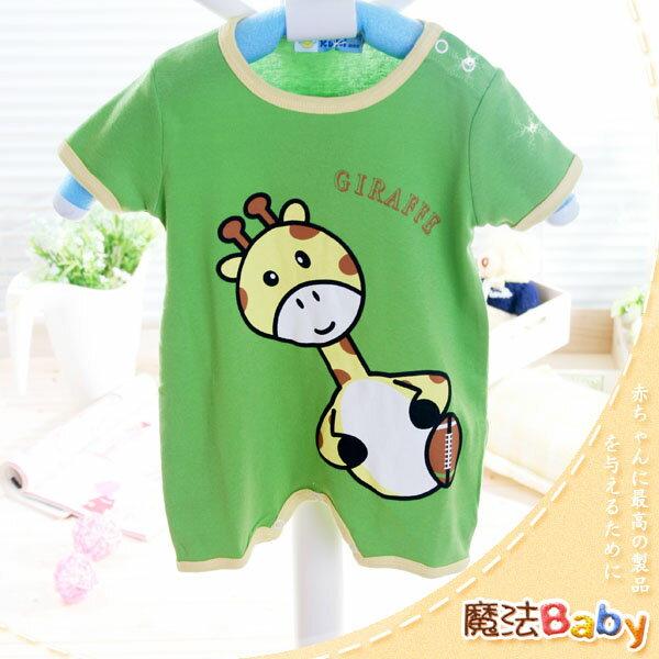 魔法Baby ~台灣製純棉長頸鹿包屁衣/連身衣~童裝~男童裝~時尚設計童裝~k16321-g
