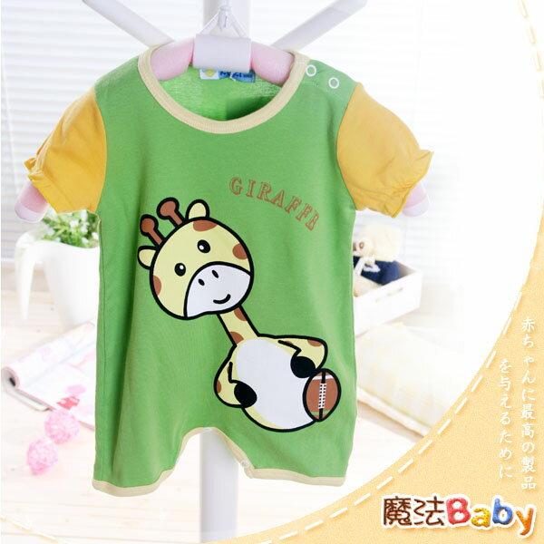 魔法Baby ~台灣製純棉長頸鹿包屁衣/連身衣~童裝~男童裝~時尚設計童裝~k16338-g