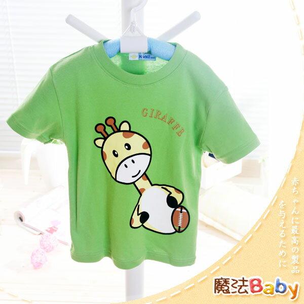 魔法Baby ~台灣製純棉長頸鹿T恤/上衣~童裝~男童裝~時尚設計童裝~k16345-g