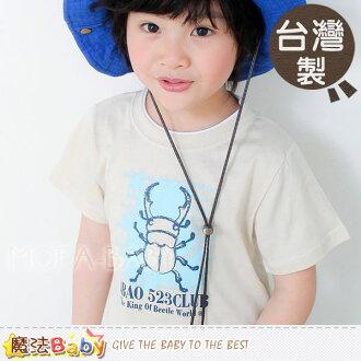 魔法Baby~台灣製造可愛藍色甲蟲短袖T恤/上衣~男童裝~k27891