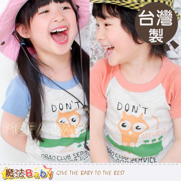 魔法Baby~台灣製英文貓頭鷹款短袖T/上衣(藍.咖)~男女童裝~k27921