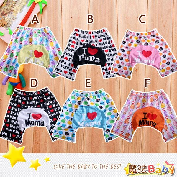 魔法Baby~I LOVE PAPA.MAMA寶寶舒適短褲/褲子(A.B.C.D.E.F)~男女童裝~k28737