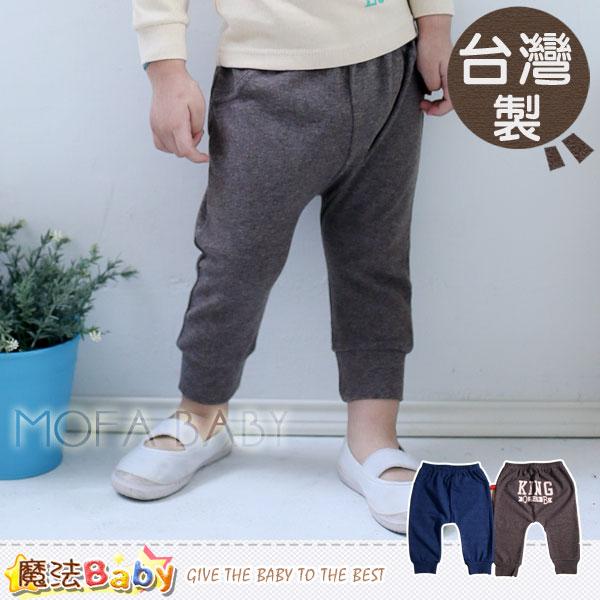 ~魔法Baby~ 小童 潮流哈倫褲 褲子^(咖.藍^)^~男 ^~k32130