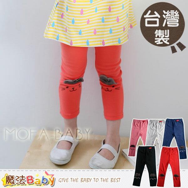 魔法Baby~台灣製造韓版俏麗顯瘦窄筒長褲(A.B.C.D.E)~女童裝~k32222