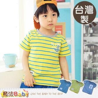 兒童短袖T恤~台灣製圖T~男童裝~魔法Baby~k34080