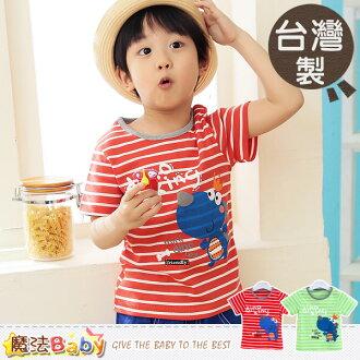 兒童短袖T恤~台灣製圖T(紅.綠)~男童裝~魔法Baby~k34097