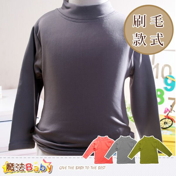 兒童保暖衣 天鵝絨刷毛半高領(F~H) 通過SGS認證 魔法Baby~k38361-