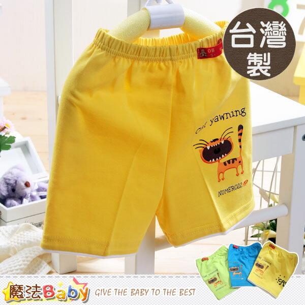 台灣製男童夏季短褲(藍.綠.黃) 魔法Baby~k39870